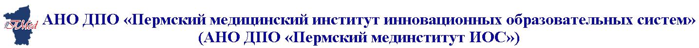 Портал дистанционного обучения АНО ДПО «Пермский медицинский институт инновационных образовательных систем»
